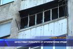 Зачестяват пожарите от отоплителни уреди