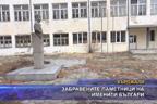 Забравените паметници на именити българи