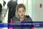 109 души осъдени за съвкупление с малолетни в Сливен