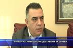 """""""Булгаргаз"""" няма да спре доставките за Сливен"""