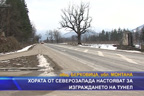 Хората от Северозапада настояват за изграждането на тунел под Петрохан