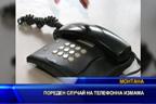 Пореден случай на телефонна измама