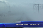 Бургаска област пак бедства