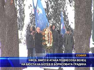 НФСБ, ВМРО и АТАКА поднесоха венец на бюста на Ботев в Борисовата градина