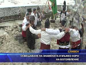 Освещаване на знамената и мъжко хоро на Богоявление в Сливен