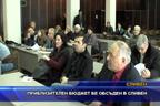 Приблизителен бюджет бе обсъден в Сливен