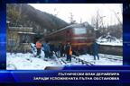 Пътнически влак дерайлира заради усложнената пътна обстановка