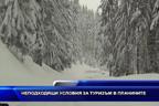 Неподходящи условия за туризъм в планините