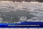 Ледоходът по река Дунав край Свищов е 30%