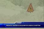 Ниските температури в Европа взеха 20 жертви