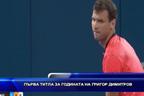 Първа титла за годината на Григор Димитров
