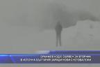 Оранжев код е обявен за вторник в Източна България заради нови снеговалежи