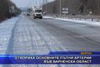 Отвориха основните пътни артерии във Варненска област