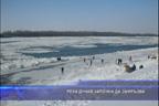 Река Дунав започна да замръзва
