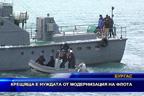 Крещяща е нуждата от модернизация на флота
