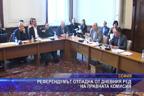 Референдумът отпадна от дневния ред на правната комисия