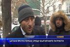 Цигани протестираха срещу българските патриоти