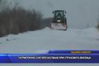 Патриотично снегопочистване при страховита виелица