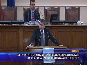 """Депутатите отхвърлиха предложението на БСП за реализацията на проекта АЕЦ """"Белене"""""""