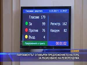 Парламентът отхвърли предложението на ГЕРБ за разискване на референдума