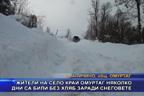 Жители на село край Омуртаг няколко дни са били без хляб заради снеговете