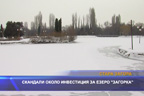 """Скандали около инвестиция за езеро """"Загорка"""""""