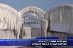 Причудливи форми извая леда край Варна