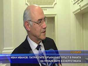 Иван Иванов: Патриотите бръкнаха с пръст в раната на проблемите в енергетиката