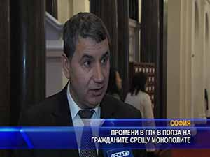 Промени в ГПК в полза на гражданите срещу монополите