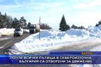 Почти всички пътища в Североизточна България са отворени за движение