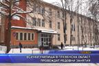 Всички училища в Плевенска област провеждат редовни занятия