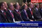 Продължава годишната среща на турските посланици