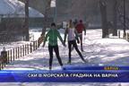 Ски в морската градина на Варна