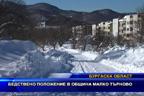 Бедствено положение в община Mалко Tърново