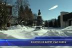 В Котел се борят със снега