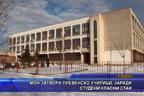 МОН затвори Плевенско училище заради студени класни стаи