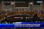 Компроматната война в Белия дом и Конгреса на САЩ набира скорост