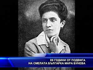 89 години от подвига на смелата българка Мара Бунева