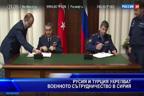 Русия и Турция укрепват военното сътрудничество в Сирия