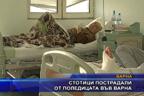 Стотици пострадали от поледицата във Варна