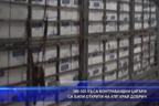 300 000 къса контрабандни цигари са били открити на КПП край Добрич