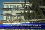 В село Драгоданово искат закриване на интерната