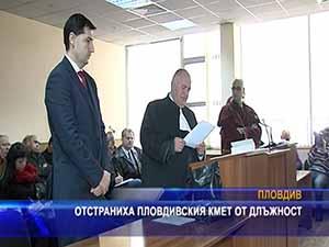 Отстраниха Пловдивския кмет от длъжност