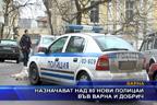 Назначават над 80 нови полицаи във Варна и Добрич