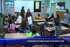 Учениците се завърнаха в класните стаи