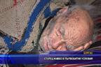 Старец живее в първобитни условия