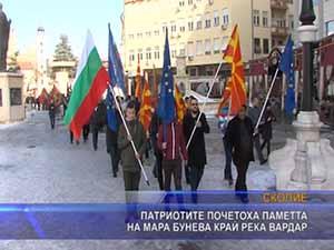 Патриотите почетоха паметта на Мара Бунева край река Вардар