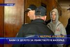 Бави се делото за убийството в Малорад