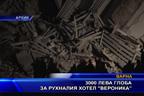 """3000 лева глоба за рухналия хотел """"Вероника"""""""