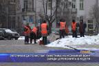 Започнаха да почистват паметника на незнайния воин заради церемонията в неделя